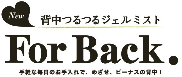 ForBack.背中つるつるジェルミスト