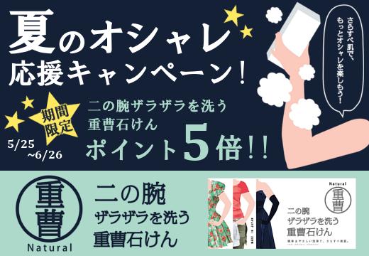 夏のオシャレ応援キャンペーン 重曹石けんポイント5倍!