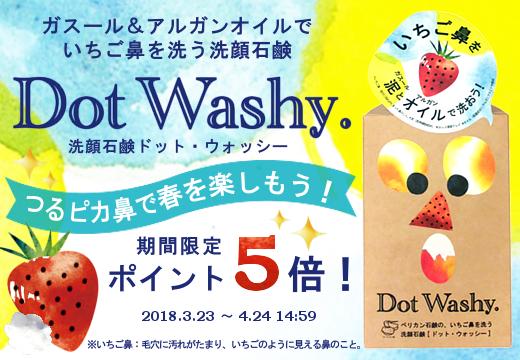 洗顔石鹸ドット・ウォッシー 期間限定ポイント5倍!