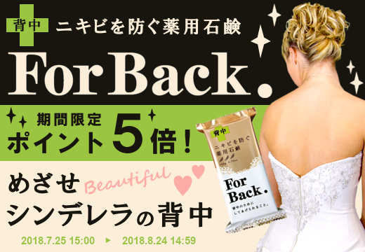 ForBack. 期間限定ポイント5倍!