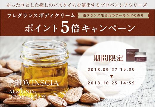 フレグランスボディクリーム ポイント5倍キャンペーン!