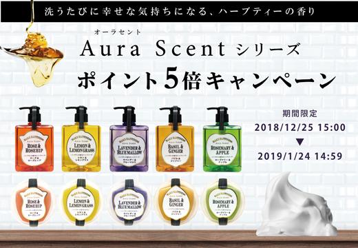 Aura Scentシリーズ ポイント5倍キャンペーン!