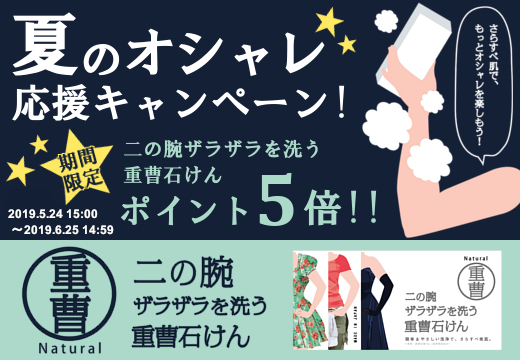 夏のオシャレ応援キャンペーン 重曹石けん ポイント5倍!