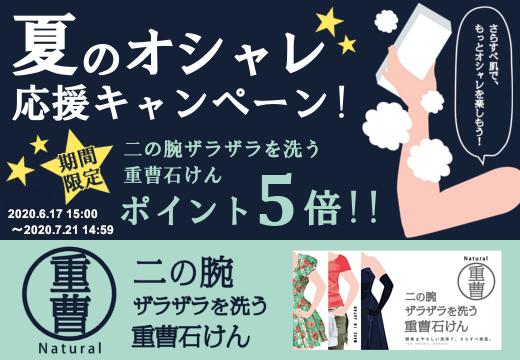 夏のオシャレ応援キャンペーン!重曹石けん ポイント5倍