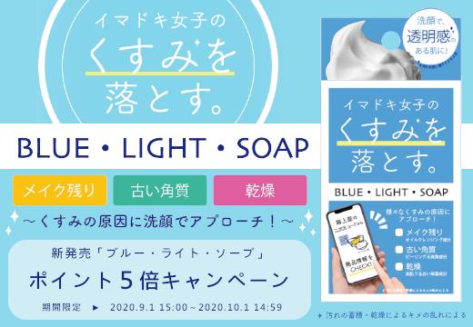 新発売 ブルー・ライト・ソープ ポイント5倍!
