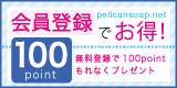 会員登録でお得! 新規登録で100ptプレゼント中!!