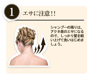 [1.エサに注意!!]シャンプーの残りは、アクネ菌のエサになるので、しっかり髪を結い上げて洗いはじめましょう。