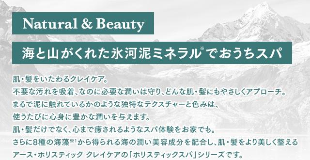 Natural & Beauty 海と山がくれた氷河泥ミネラルでおうちスパ