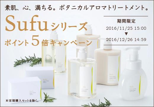 Sufuシリーズ ポイント5倍キャンペーン!