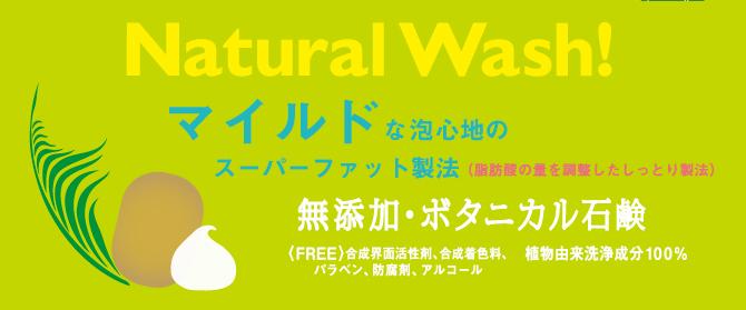 Natural Wash!