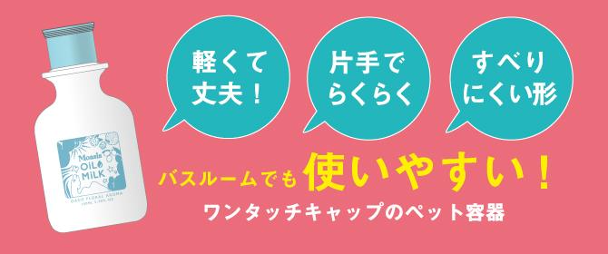 【軽くて丈夫!】【片手でらくらく】【すべりにくい形】バスルームでも使いやすい!
