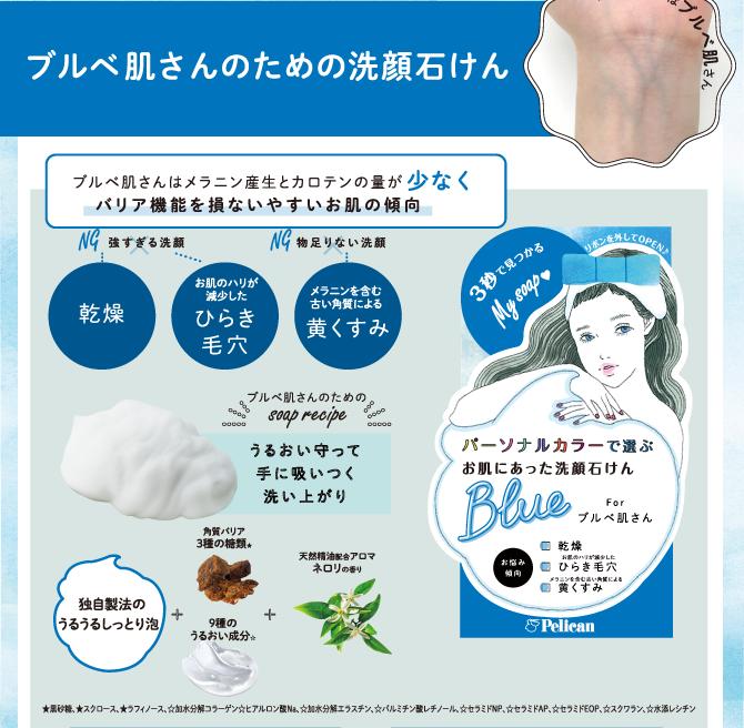 ブルベ肌さんのための洗顔石けん