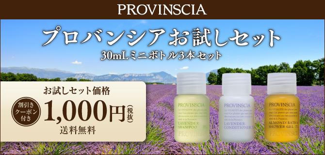 """""""PROVINSCIA"""" プロバンシアお試しセット 30mLミニボトル3本セット"""