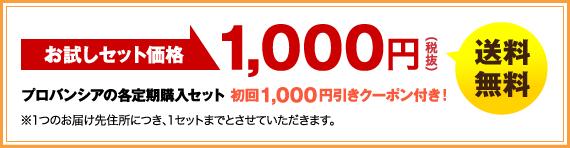 お試しセット価格 1,000円(税抜)送料無料 プロバンシアの定期購入セット 初回1,000円引きクーポン付き! ※1つのお届け先住所につき、1セットまでとさせていただきます。